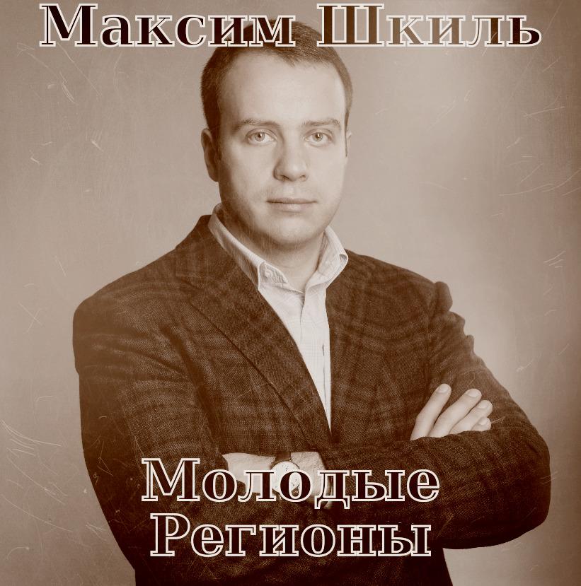 Шкиль Максим Викторович регионы