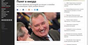 lenta.ru Рогозин