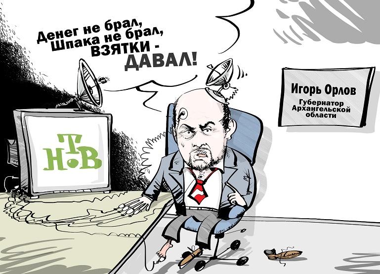 Архангельск Игорь Орлов
