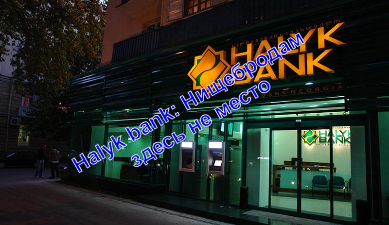 Halyk bank- Нищебродам здесь не место
