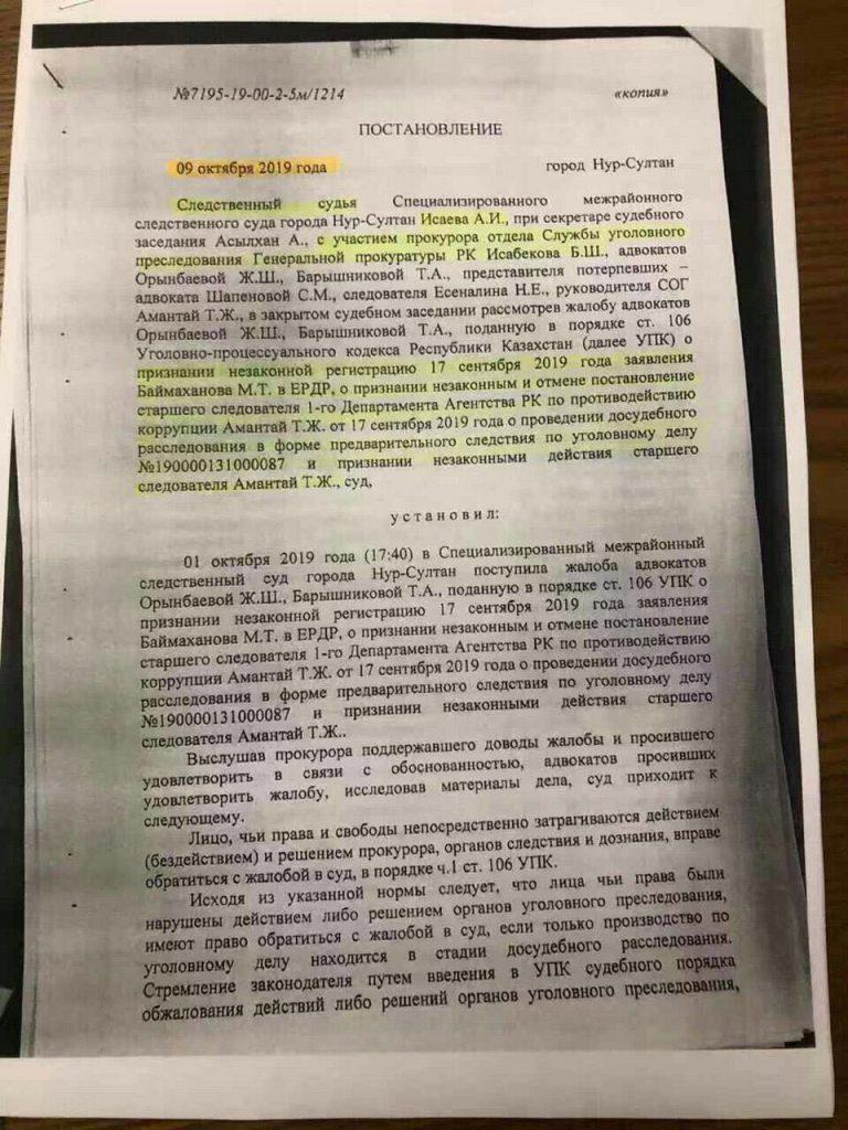 Как Манзоров Багдат Сайланбаевич казахстанских прокуроров пачками покупал