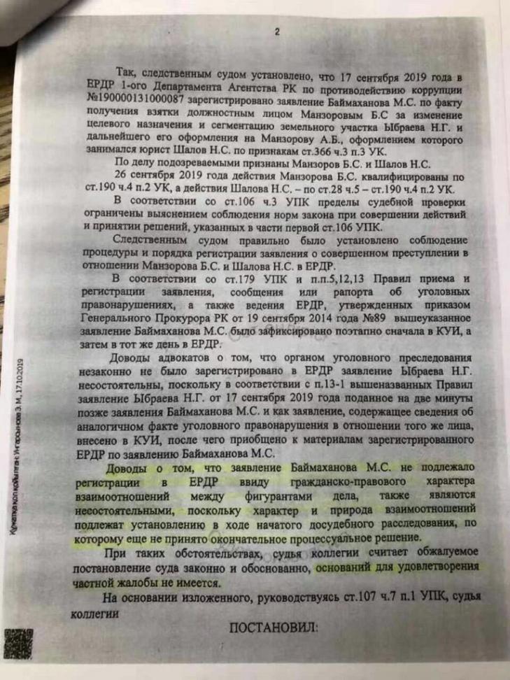 В развращении Багдата Манзорова виноваты СМИ - Андрей Лукин