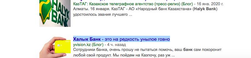 Почему Halyk bank требует признать себя г-ном?