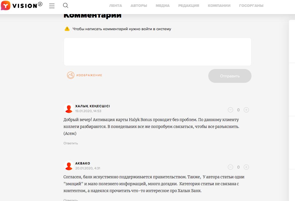 Вынужденные сопли оправданий Halyk bank