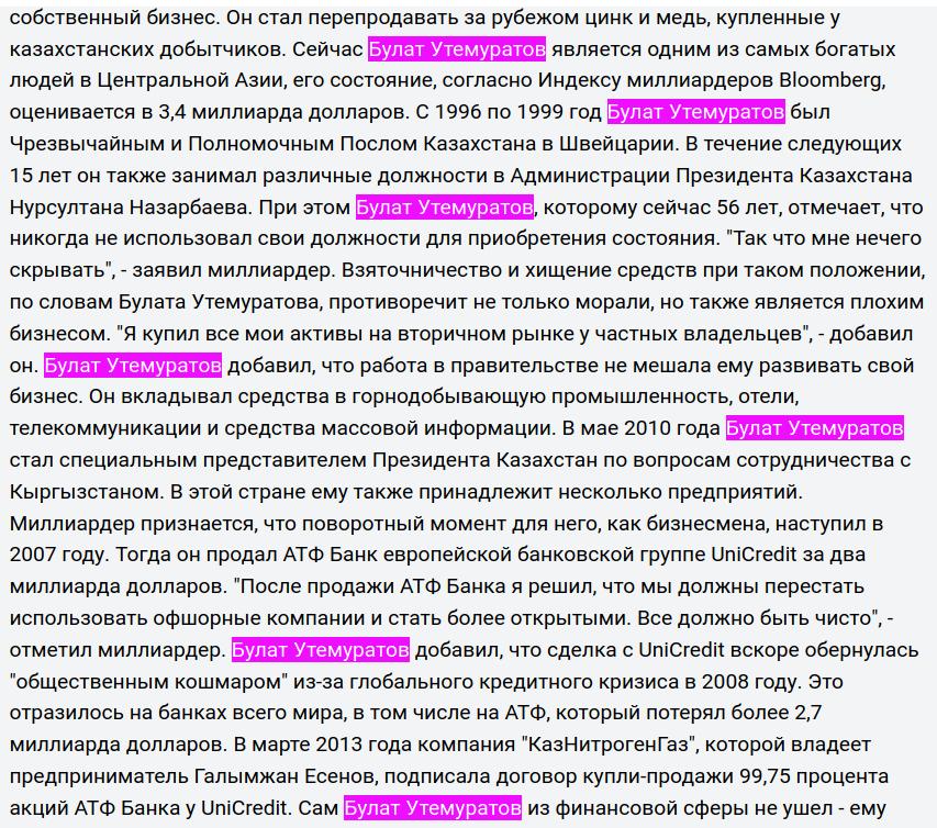 Статья Тенгри о Булате Утемуратове