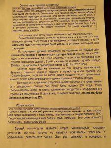 Документы по тесным отношениям фонда Самрук-Казына с АТФБанком.