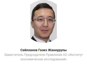 Газиз Сейлханов